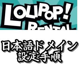 【動画】ロリポップ 日本語ドメインのドメイン設定