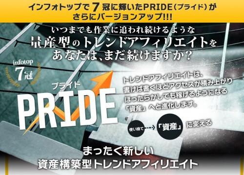 PRIDE(プライド)トレンドアフィリエイト情報商材