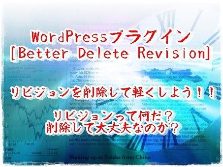 WP[Better Delete Revision]リビジョンを削除して軽くしよう