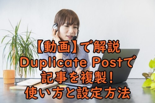 【動画】Duplicate Postで記事を複製!使い方と設定方法