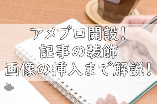 【動画解説】アメブロ開設から記事の投稿までを解説!