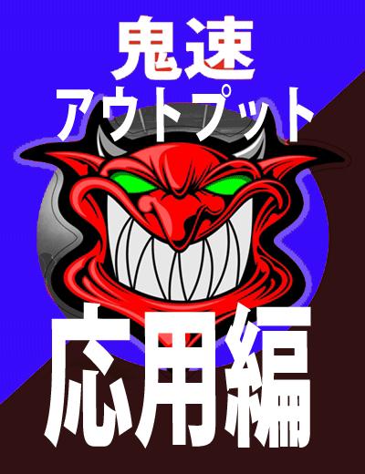 【応用編】鬼速アウトプット