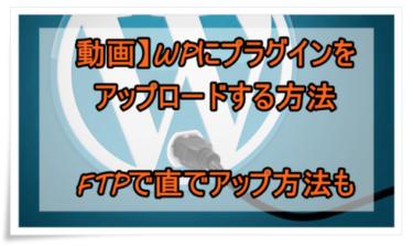 動画】WPにプラグインをアップロードする方法 FTPで直でアップ方法も